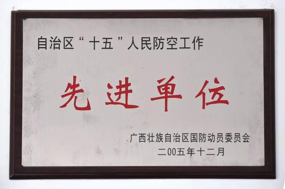 """2005年自治区""""十五""""人民防空工作先进单位"""