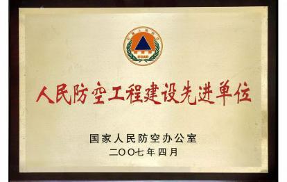 2007年人民防空工程建设先进单位