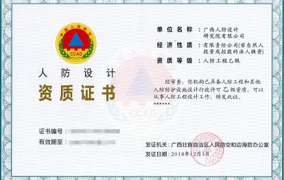 人防设计资质证书正本