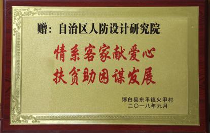 博白 县东平镇火甲村赠予自治区人防设计研究院扶贫匾额