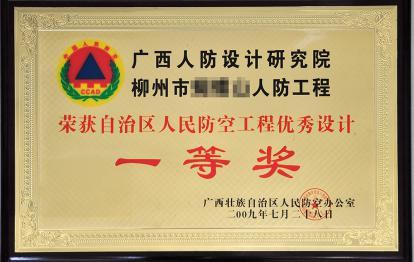 2009年柳州市蝴蝶山人防工程荣获自治区人民防空工程优秀设计一等奖