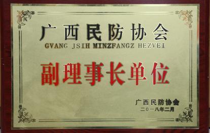 广西民防协会副理事长单位