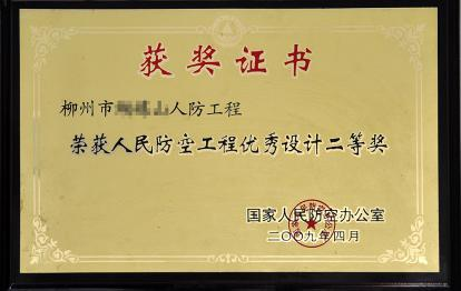 柳州市蝴蝶山人防工程荣获人民防空工程优秀设计二等奖