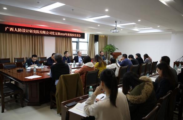 人防公司党支部召开2020年度组织生活会